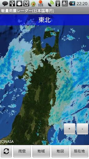 軽量雨雲レーダー 日本国専用
