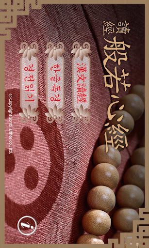 The Heart Sutra Reader