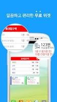 Screenshot of 전국 스마트 버스