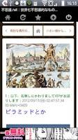 Screenshot of 不思議ネット~都市伝説、心霊、予言、超常現象