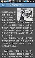 Screenshot of 残虐の日本史