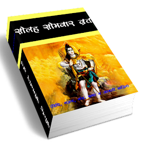 somvar vrat katha pdf download