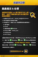 Screenshot of 除蟲特攻隊