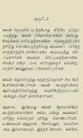Screenshot of Jeyakandhan Stories in Tamil