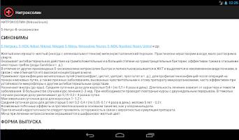 Screenshot of Справочник Машковского
