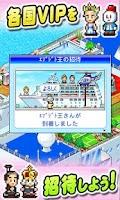 Screenshot of クルーズ大紀行