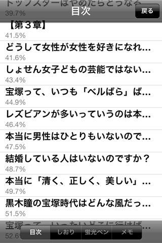 宝塚読本 - screenshot