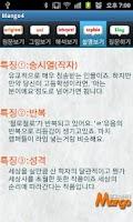 Screenshot of 망고스터디 4:시조2 고전문학해설 수능언어영역ebs