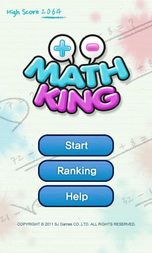 [脳トレ1番目] Mathking