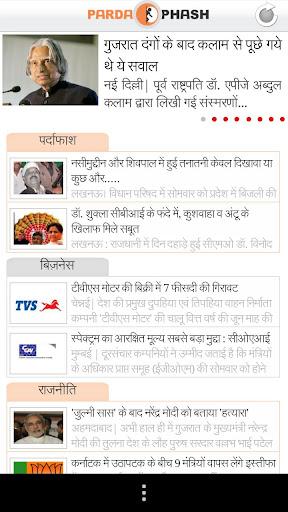 Hindi News by Pardaphash