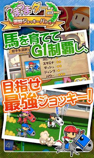 うまうまダービー~激闘ジョッキー競馬レース(無料ゲーム)~