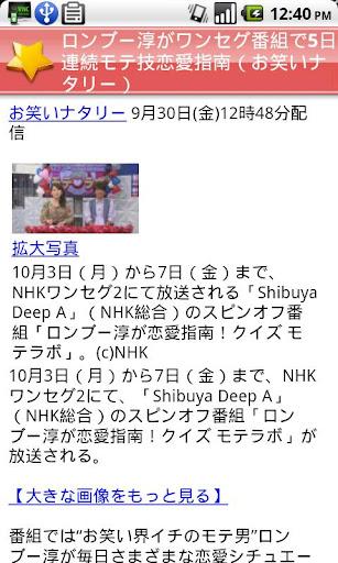 日本名人新聞