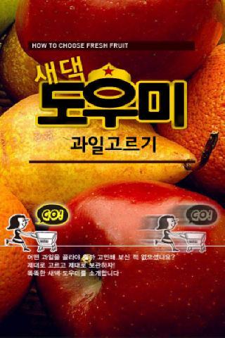 새댁도우미 과일고르기