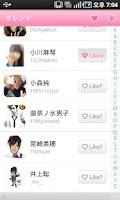 Screenshot of 日本有名人のTweets