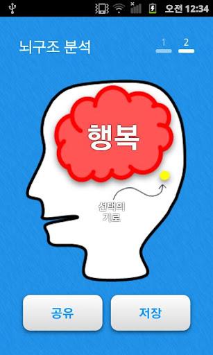 玩生活App|我的大腦地圖免費免費|APP試玩