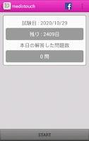 Screenshot of 理学療法士国家試験過去問 medixtouch