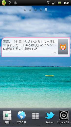 Mimori Suzuko Blog Widget