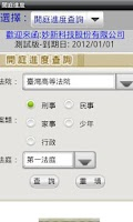 Screenshot of 開庭進度查詢系統