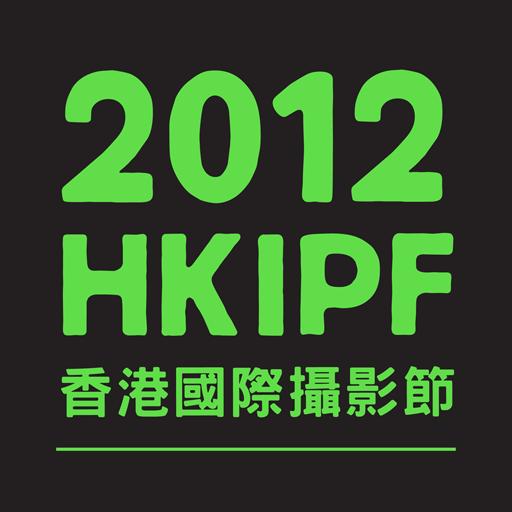 香港國際攝影節2012 娛樂 LOGO-阿達玩APP