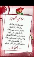 Screenshot of بطاقات رومانسيه
