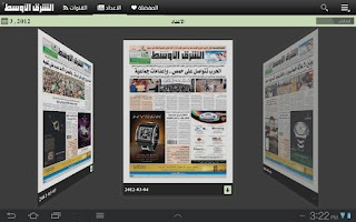 Screenshot of Asharq Al-Awsat (AR Tablet)
