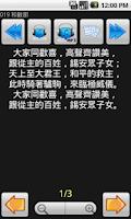 Screenshot of 真耶穌教會讚美詩