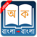 App Bangla to Bangla Dictionary APK for Kindle