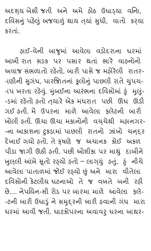 job application letter in gujarati