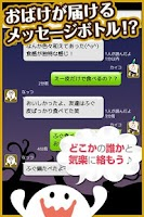 Screenshot of おばけトーク!-どこかの誰かと気楽に絡んでヒマつぶし♪