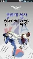 Screenshot of 경희대석사한미체육관