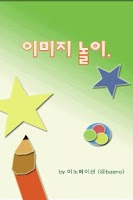 Screenshot of 이미지 놀이 어플 (easy Mode)