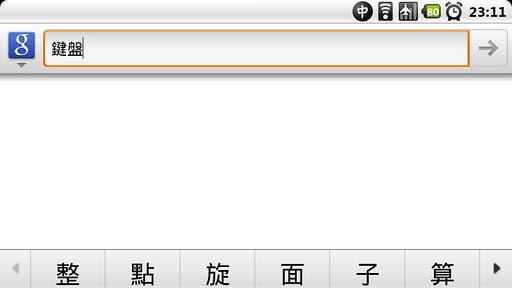 注音倉頡輸入法非官方版