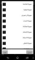 Screenshot of القرآن الكريم - سعد الغامدي