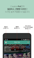 Screenshot of 영자신문 독해 - Paper Browser