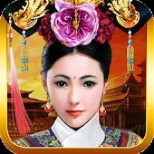 愛新覺羅Online