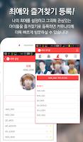 Screenshot of 최애돌-아이돌,팬덤,수니,스타
