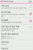 Screenshot of LG U+ WiFi Roaming CM