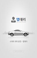 Screenshot of 대리운전 앱대리 -13%적립(차량탁송, 대리)