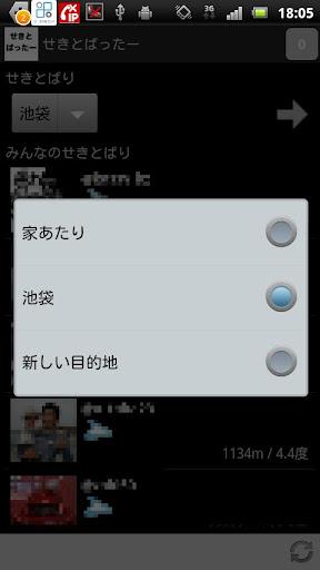 【免費體育競技App】せきとばったー-APP點子