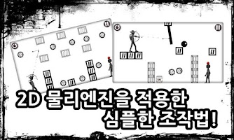 Screenshot of 로빈훗의 애플쪼개기 FREE