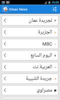Screenshot of Oman News