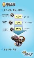 Screenshot of 영천Story(Beta)