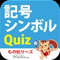 記号シンボル:もの知り~ズ icon