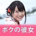 AKB48北原里英ボクの彼女 2nd Season icon