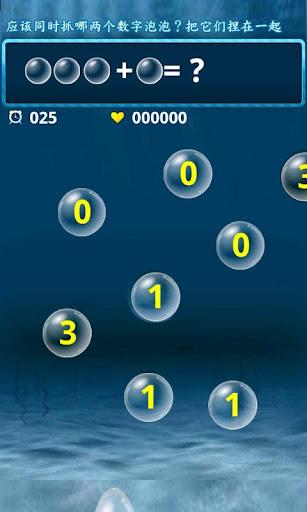 【免費教育App】加法泡泡樂-APP點子