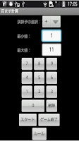 Screenshot of method of 10-by-10 in Japan