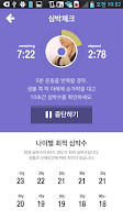 Screenshot of 스타킹 다이어트 운동 - 스트레칭