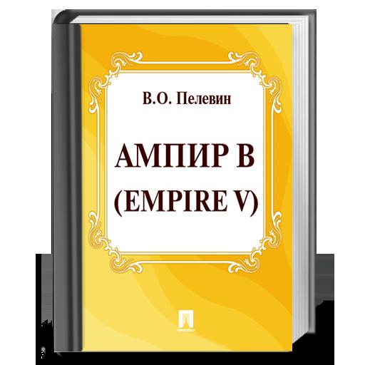 """這本書""""帝國至五"""" 書籍 App LOGO-硬是要APP"""