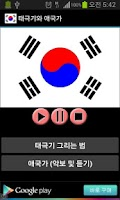 Screenshot of Korea national anthem & flag