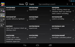 Screenshot of Dictionary Ukrainian English